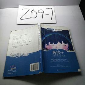 天星疯狂阅读/微悦读4 神段子