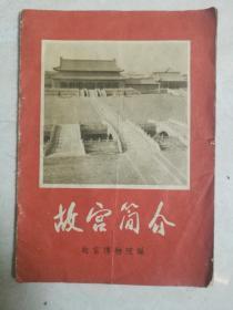 故宫简介1971年