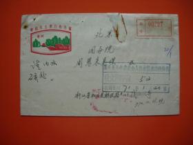 普12 寄国务院周恩来总理 挂号实寄封