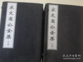 宋文宪公全集(有函套,13册全)
