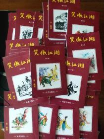 (邝拾记)笑傲江湖~~二十四册全