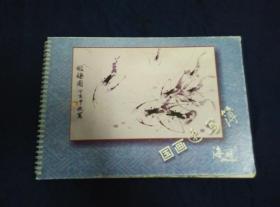 书画家江郁之画稿一册 附未完成画作一幅