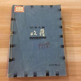 收获 文学双月刊2003年第四 第五 第六期(合售)