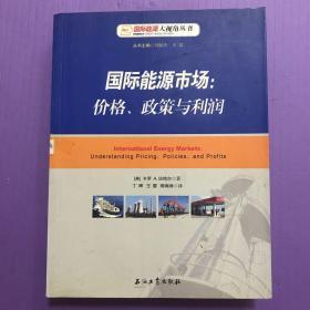 国际能源市场:价格政策与利润