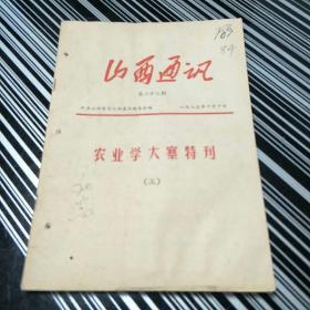 农业学大寨特刊