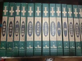 世界经典名著系列   世界名著宝库宝库  22本
