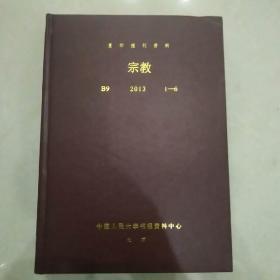 复印报刊资料 宗教 2013 1~6