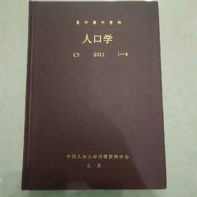 复印报刊资料 人口学 2011 1~6