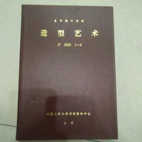复印报刊资料 造型艺术2005 1~6
