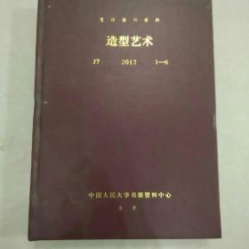 复印报刊资料 造型艺术2013 1~6