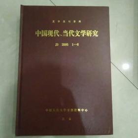 复印报刊资料 中国现代'当代文化研究2005 1~6