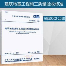 建筑地基基础工程施工质量验收标准GB50202-2018