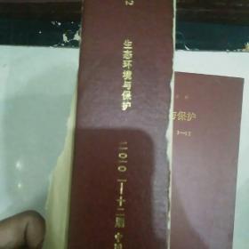 复印报刊资料 生态环境与保护2010 1~12