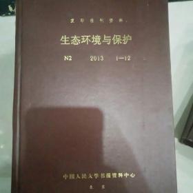 复印报刊资料 生态环境与保护2013 1~12