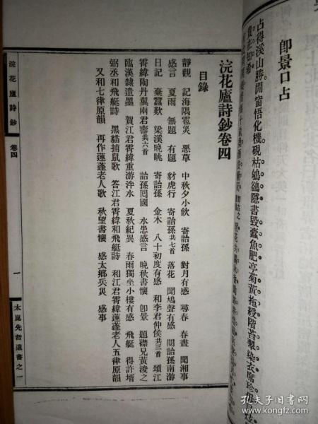 民国大开本宣纸铅印太仓乡贤唐受褀(唐文治父亲)《浣花庐诗钞》4卷全一册9品。