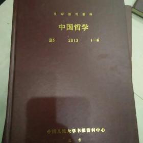 复印报刊资料 中国哲学 2013 1~6