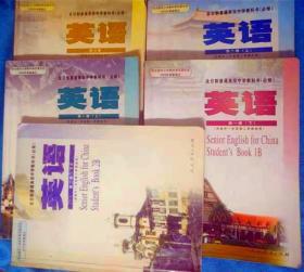 2003年高中英语第一册上、下,第二册上、下 第三册