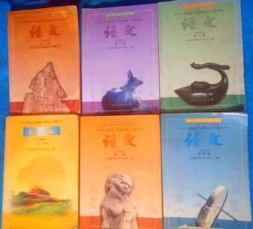 九年义务三年制2001年三年制初中语文课本1-6册