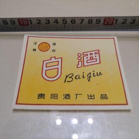 贵州酒标:白酒   贵阳酒厂出品 。罕见,新1-1号,笔记本内