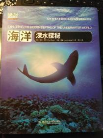 海洋:深水探秘
