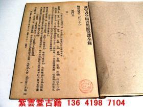 钦定古今图书集成中医部[中风篇 ]卷5-6    #4709