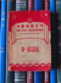 中华俄语月刊(第一卷第1一12期)合订本,含创刊号