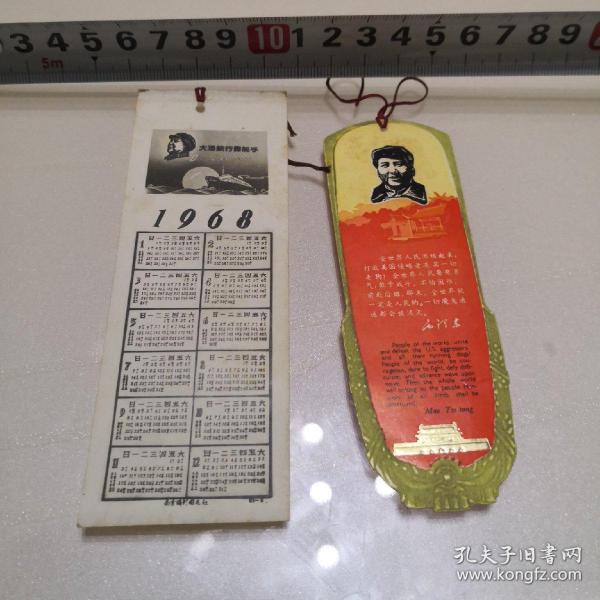 书签,大海航行靠舵手1968,毛主席头像书签两枚合售,实物图品如图, 新1-1笔记本内。