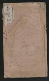 奎壁诗经 卷四——卷五(线装木刻)品相见描述。2019.9.16日上