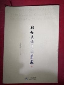 褚钰泉编辑随笔选