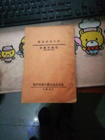 卫生及救急术(赵国衡藏书)