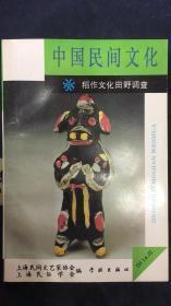《中国民间文化——稻作文化田野调查》1994/2(总第十四集)