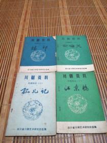 川剧资料传统剧目(4,5,6,7炼印,孙儿记,佘塘关,江东桥4本合售)