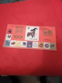 1991年台历  每页都是年度最佳邮票图案。