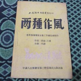 两种作风 人民战士文艺丛书之四 晋冀鲁豫军区文艺工作团集体创作