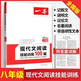 开心语文·现代文阅读技能训练100篇:八年级(最新修订版)