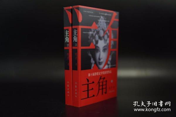 第十届茅盾文学奖得主陈彦签名 主角(   上、下)