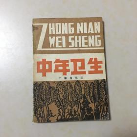 中年卫生 四川人民广播电台科教组编 封面设计 付红