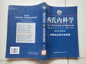 西氏内科学(第21版)(第6分册)