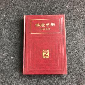 铸造手册 第6卷 特种铸造