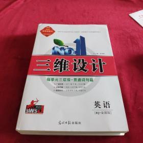 2020新课标高考总复习三维设计英语[WY.全国版](共8本一套)