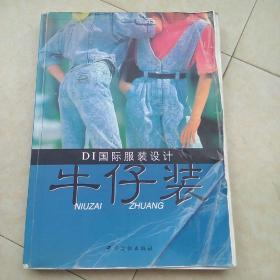 《DI国际服装设计》(牛仔装)   封面有折纹