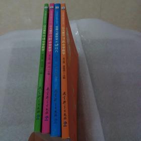 儿童数学教育丛书:让儿童在问题中学数学