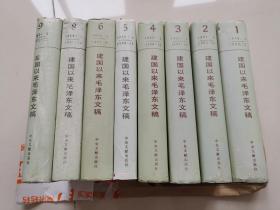 建国以来毛泽东文稿(1、2、3、5、6、8、9)第一册至第九册,共九册  原版书