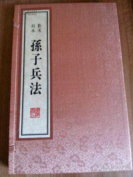 孙子兵法  雕版刷印红印本 一版一印