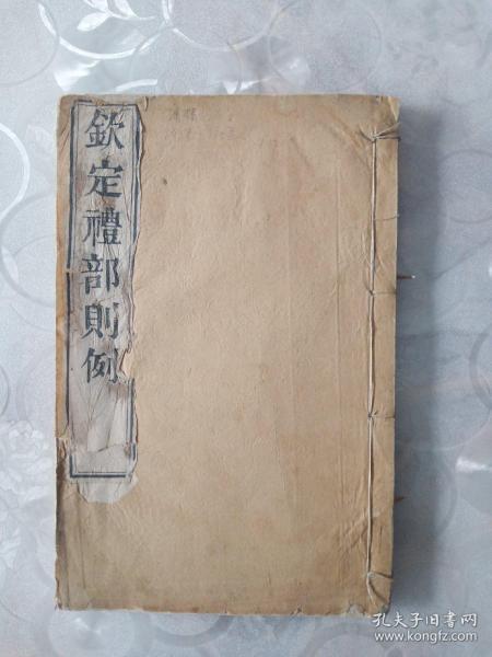清精刻木钦定礼部则例一本(191卷一195卷)