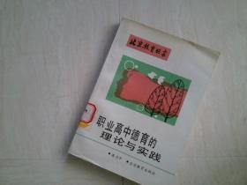 北京教育丛书 职业高中德育的理论与实践