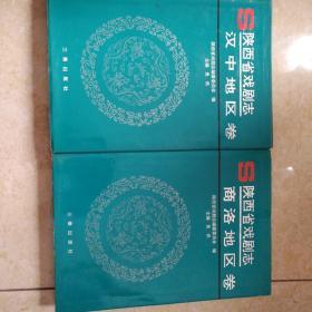 陕西省戏剧志   汉中地区卷  商洛地区卷  两册合售