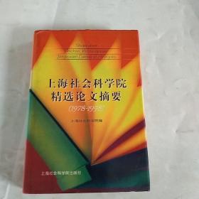 上海社会科学院精选论文摘要:1978-1998