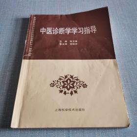 中医诊断学学习指导