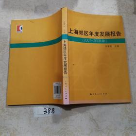 上海郊区年度发展报告(2007-2008年)